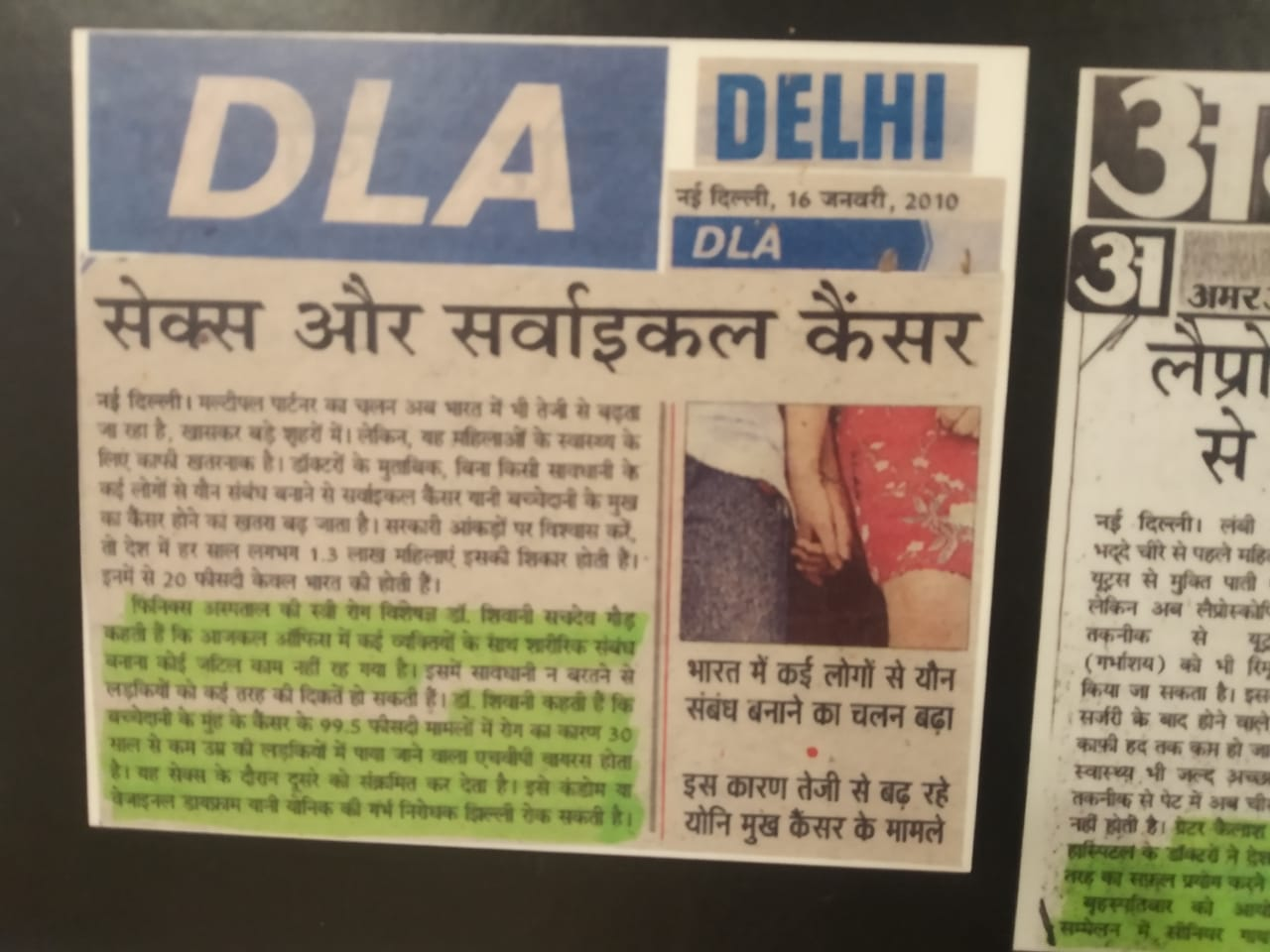 Sex and Cervical Cancer News in DLA Delhi