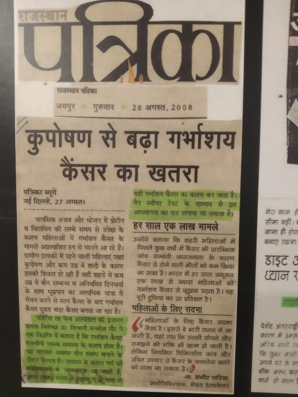 Risk of uterine cancer from malnutrition news in Rajasthan Patrika