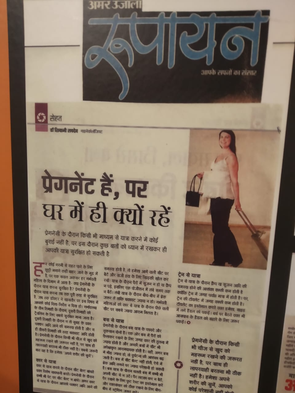 News for Pregnant Ladies in Roopayan Amar Ujala