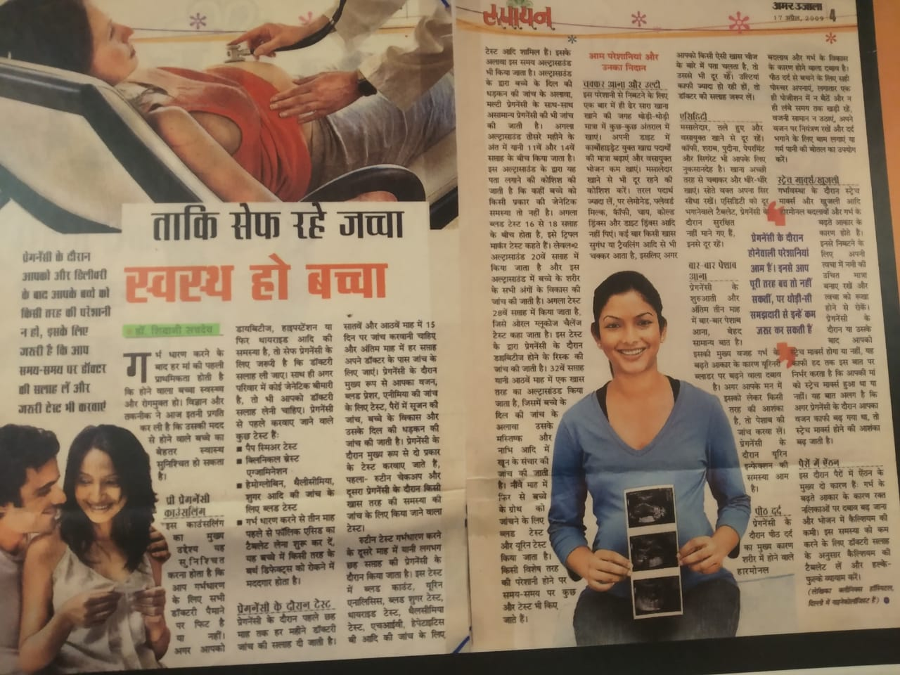 Dr Shivani Sachdev Gour Tips for Healthy New Born Baby in AMAR UJALA