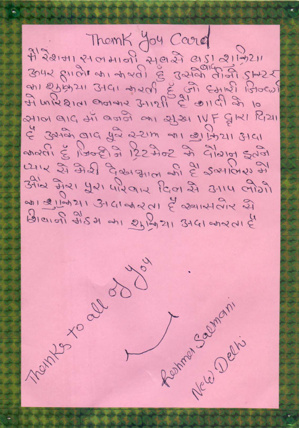 Thank you Card for Dr Shivani Clinic