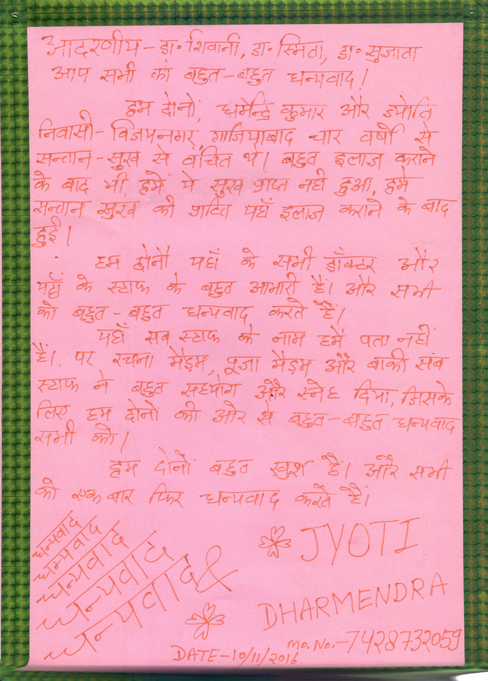 testimonial by happy parents jyoti & dharmendra